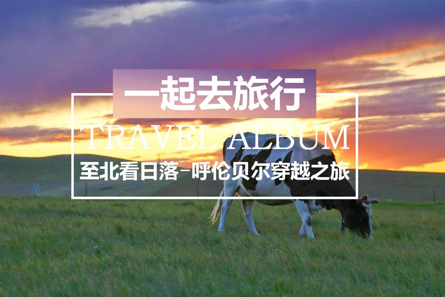 内蒙古草原穿越之旅,蓝天白云美不胜收,与朋友们分享一下~