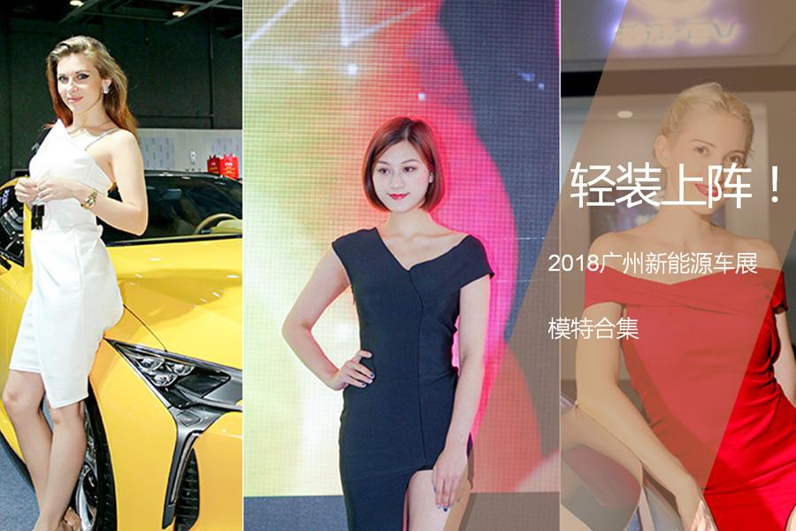 轻装上阵!2018广州新能源智能车展模特合集