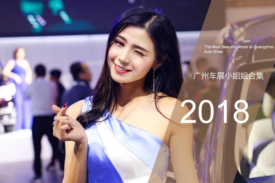 2018广州车展小姐姐大合集!是真男人就坚持到最后一张!