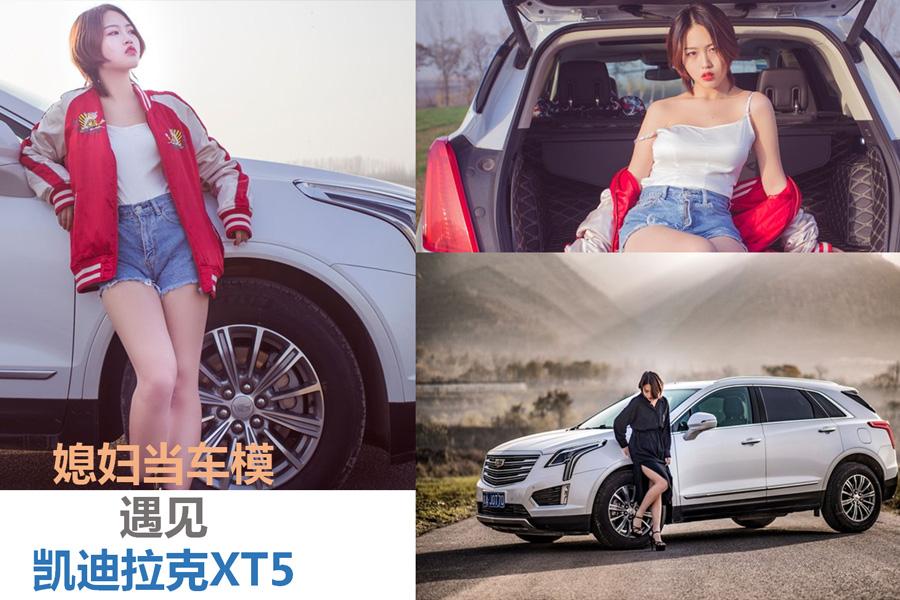 百变美少女遇见凯迪拉克XT5,就是心动的感觉,汽车专业评测,汽车导购,汽车资讯网,汽车新闻,汽车专业评测,汽车行业最新动态