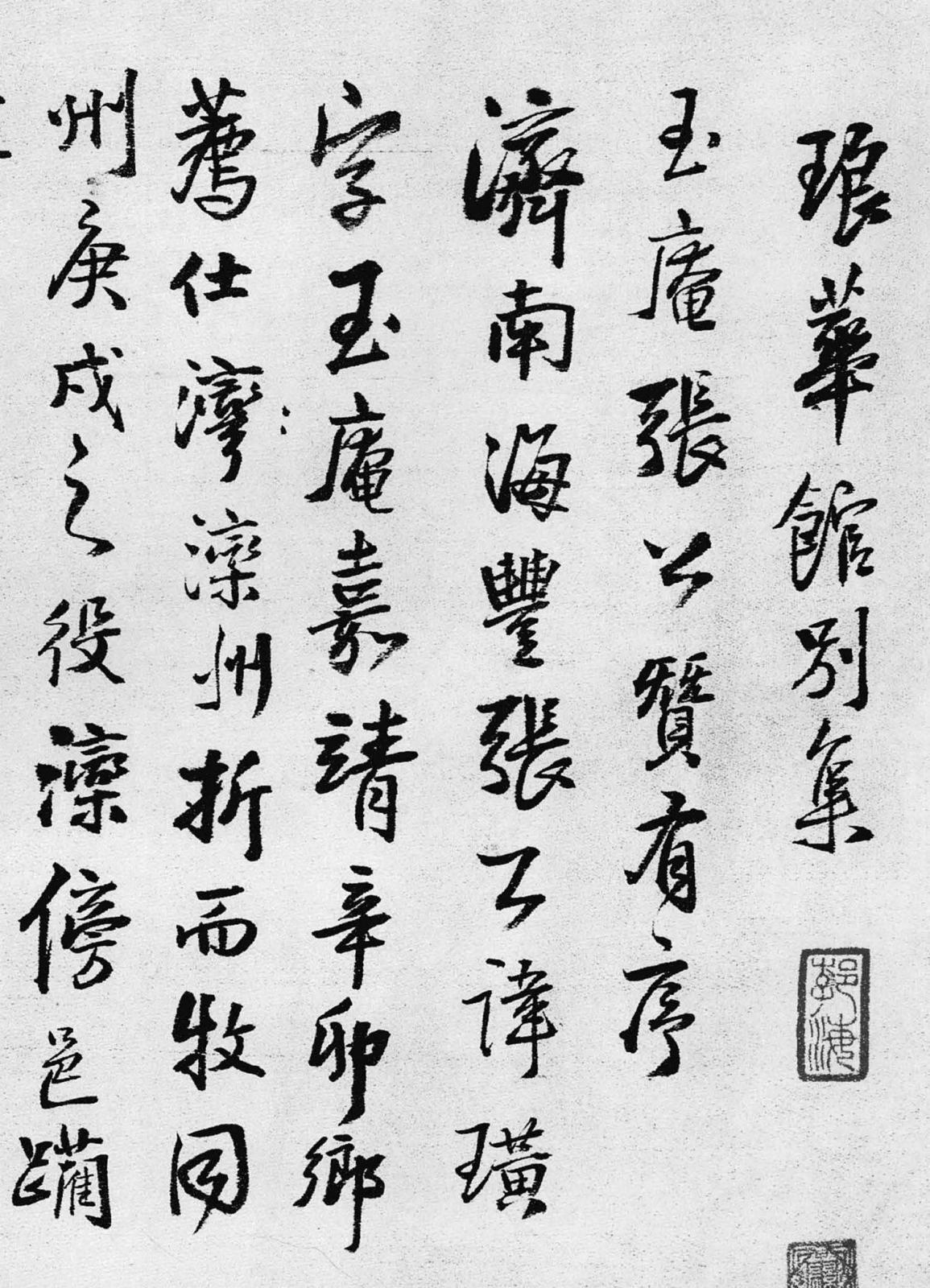 王铎60岁行书《玉庵张公赞卷》,济南市博物馆藏。