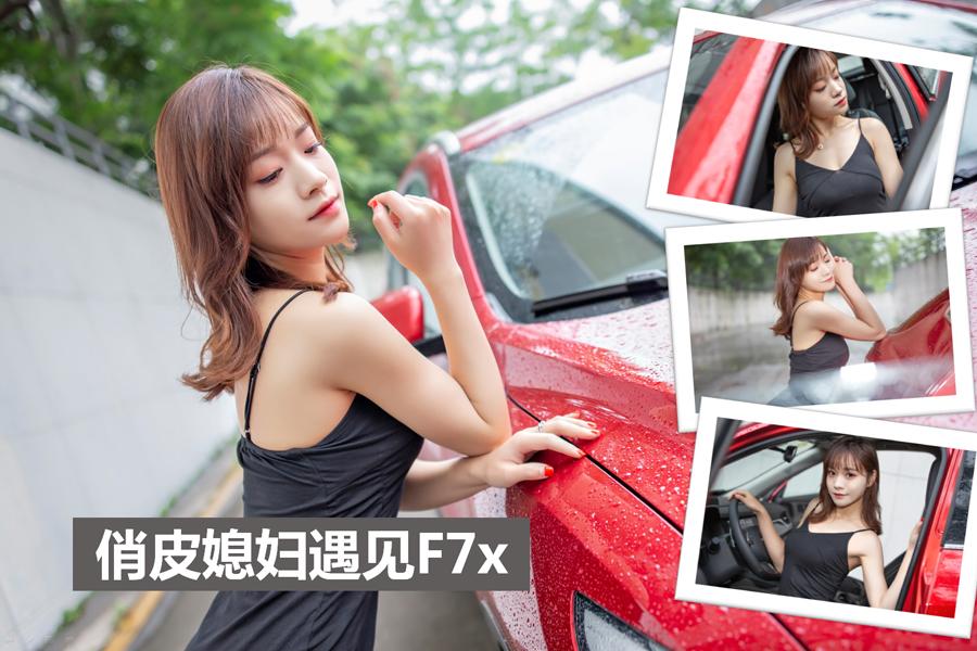 俏皮媳妇预见F7x,你们都是我的最爱!,汽车专业评测,汽车导购,汽车资讯网,汽车新闻,汽车专业评测,汽车行业最新动态