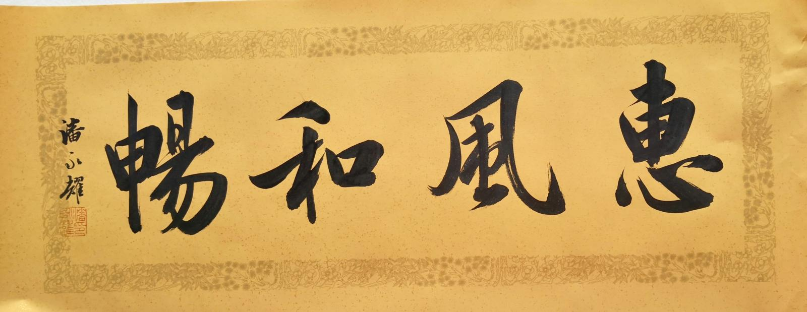 岭南第一楷书