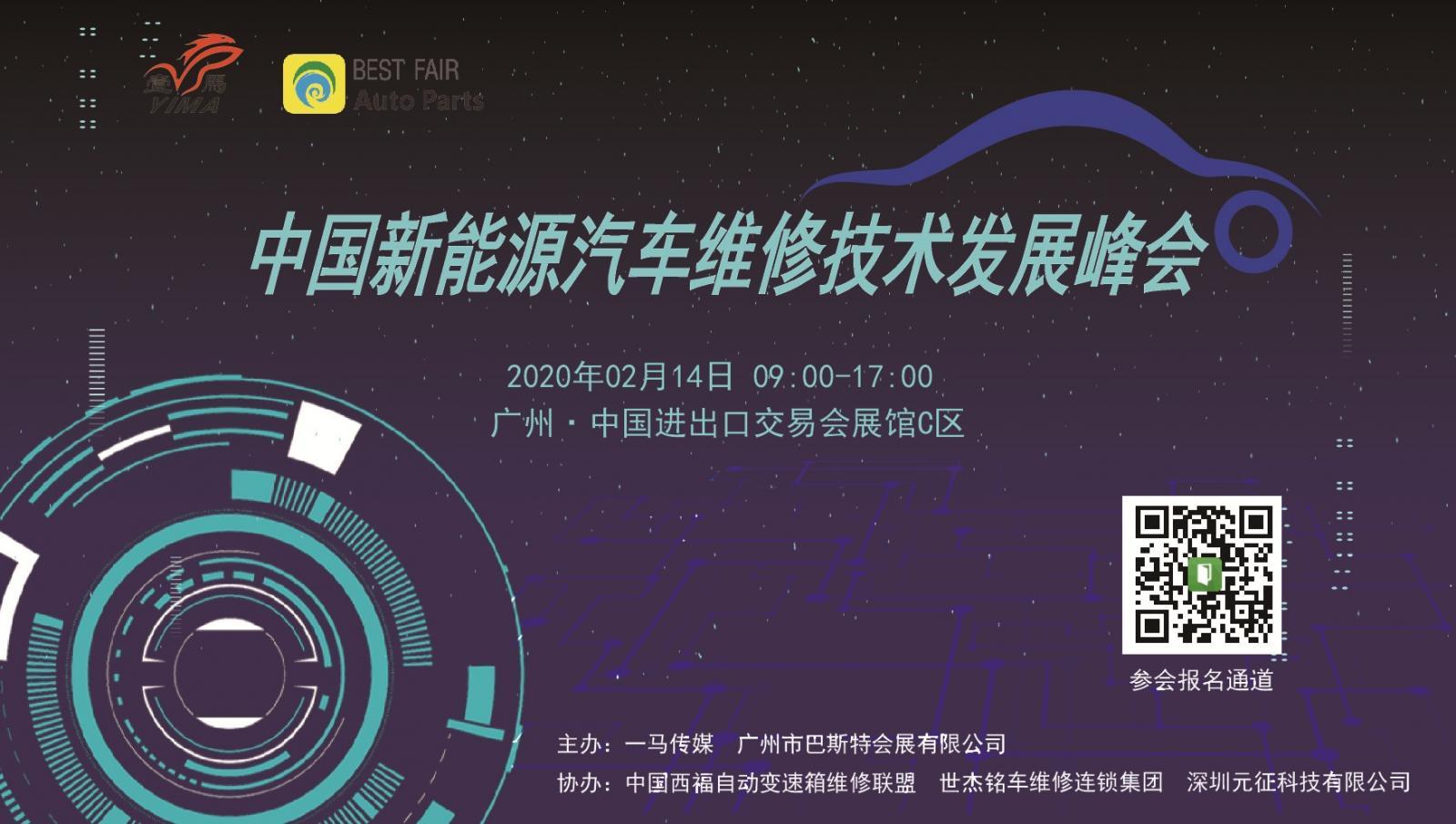 中国新能源汽车维修技术发展峰会