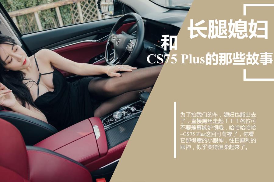 长腿媳妇和CS75 Plus的那些故事,汽车专业评测,汽车导购,汽车资讯网,汽车新闻,汽车专业评测,汽车行业最新动态