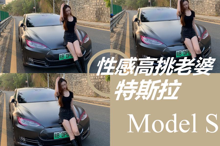 性感高挑老婆与特斯拉Model S,都是我的最爱!,汽车专业评测,汽车导购,汽车资讯网,汽车新闻,汽车专业评测,汽车行业最新动态