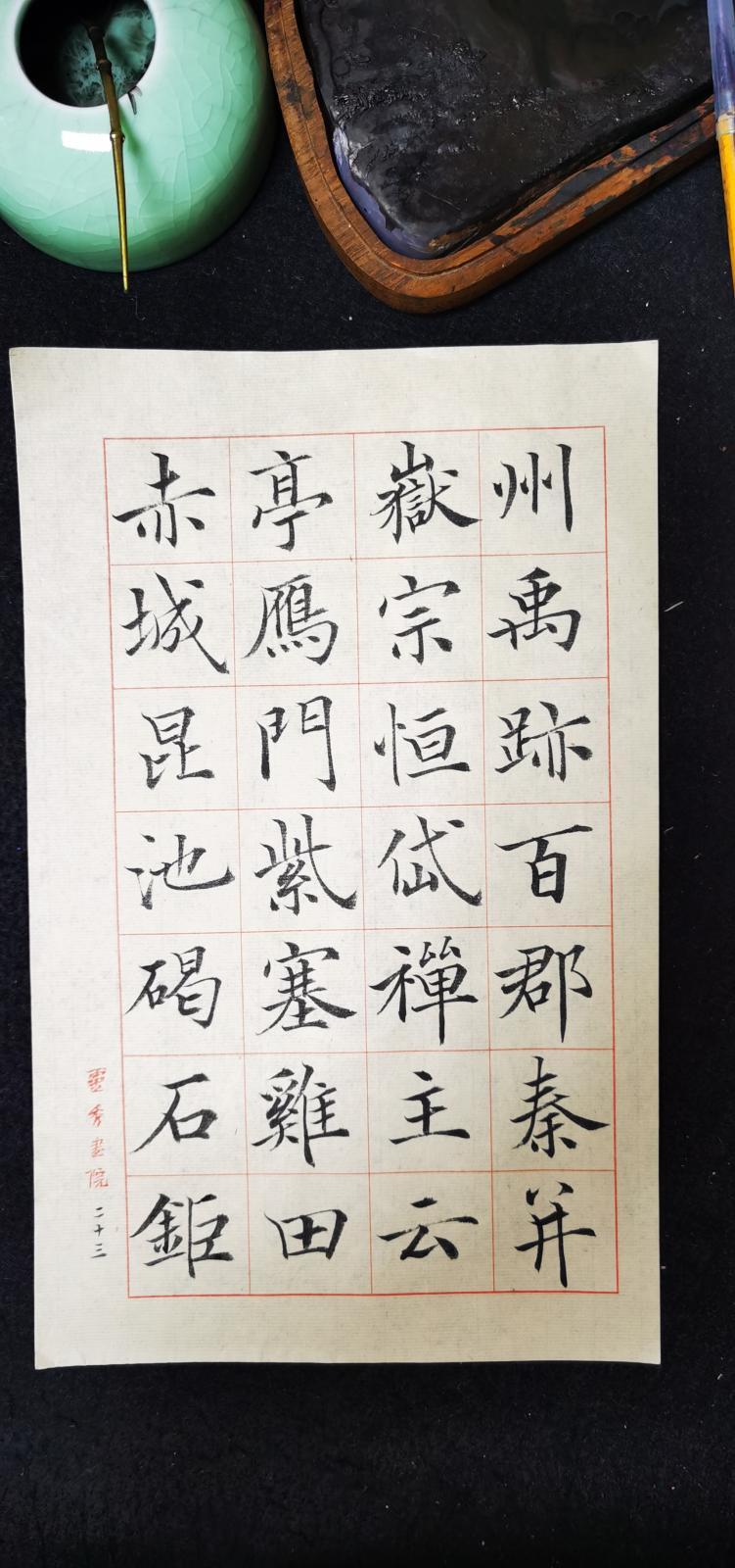 潘永耀老师千字文
