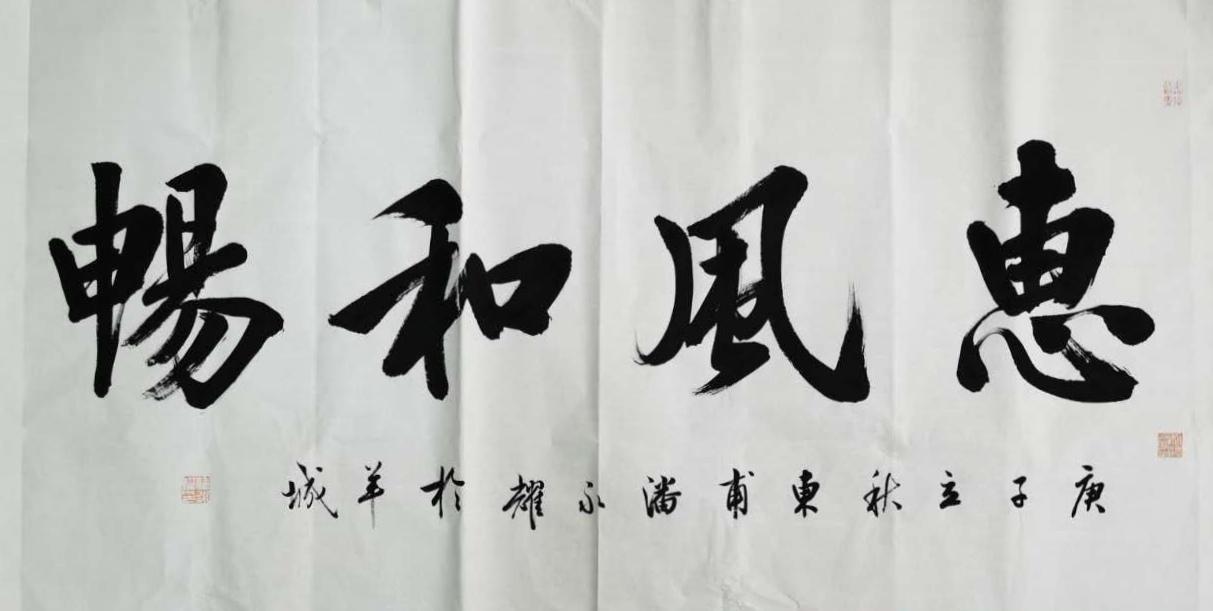 行书:惠风和畅